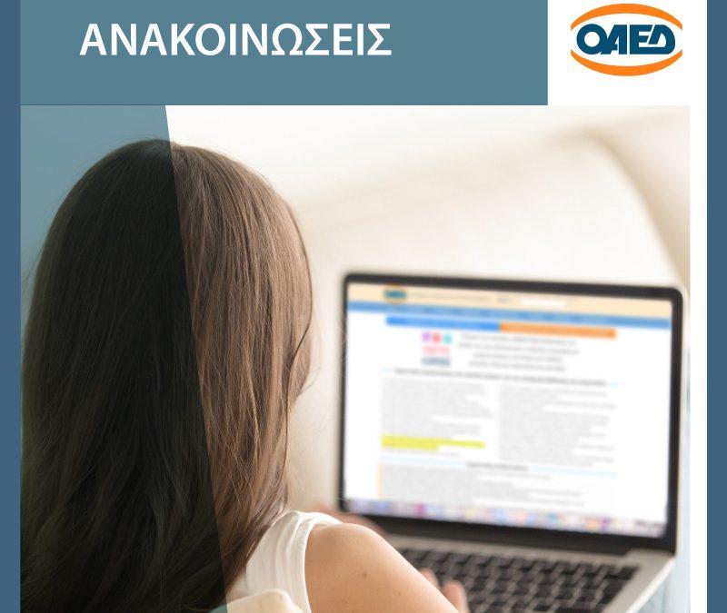 7 ανοικτά Προγράμματα Απασχόλησης από τον ΟΑΕΔ