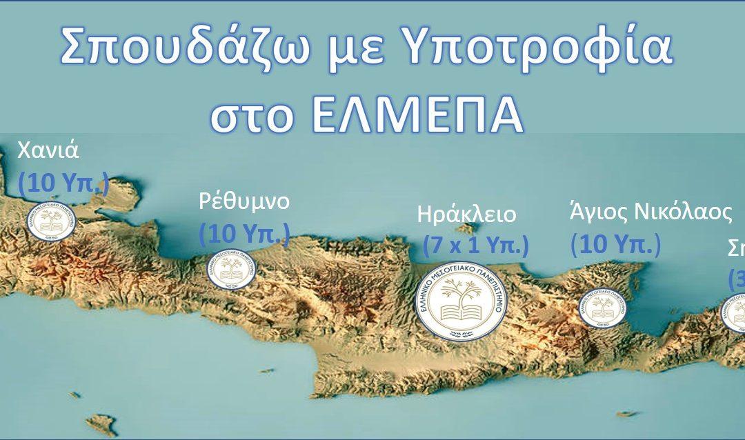 Σπουδάζω με Υποτροφία στην Κρήτη στα Τμήματα του Ελληνικού Μεσογειακού Πανεπιστημίου