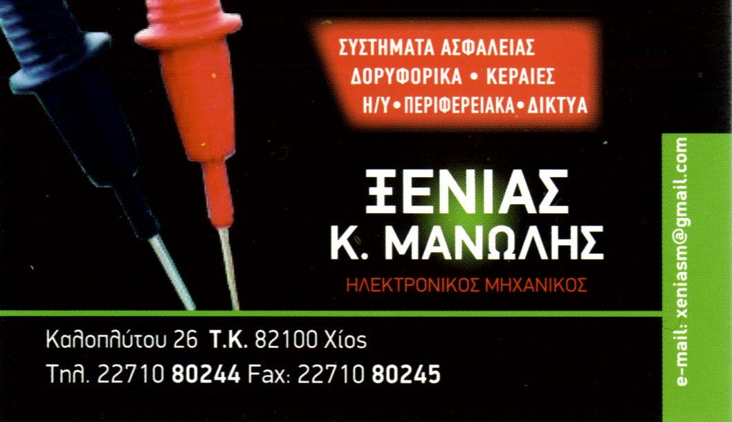 Θέση Εργασίας σε επιχείρηση με έδρα τη Χίο και αντικείμενο απασχόλησης, εγκατάσταση-επισκευή συστημάτων ασφαλείας, δίκτυα και επίγειες-δορυφορικές κεραίες