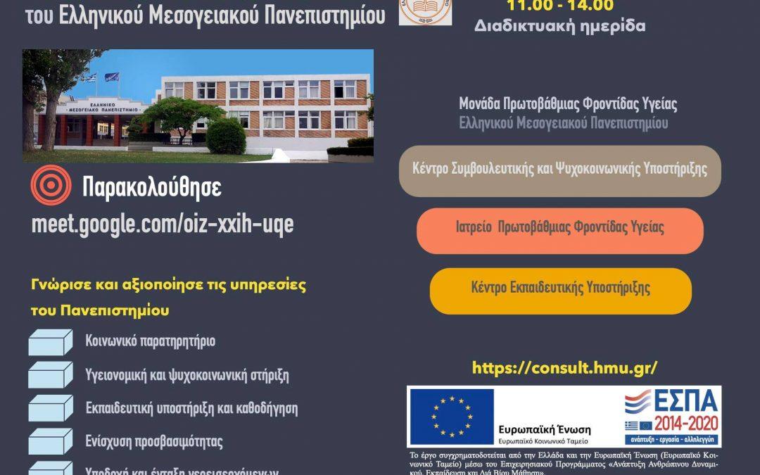 Διαδικτυακή ημερίδα από τη Μονάδα Πρωτοβάθμιας Φροντίδας Υγείας του ΕΛΜΕΠΑ για τις υπηρεσίες προς τους κοινωνικά ευάλωτους φοιτητές.