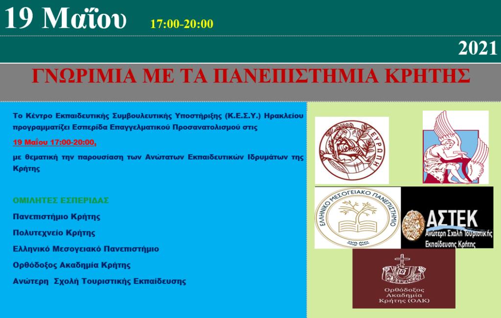 Εσπερίδα Επαγγελματικού Προσανατολισμού με σκοπό την παρουσίαση των ΑΕΙ της Κρήτης