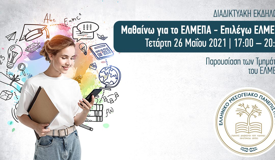 """Διαδικτυακή Εκδήλωση Τετάρτη 26 Μαίου 2021: """"Μαθαίνω για το ΕΛΜΕΠΑ – Επιλέγω ΕΛΜΕΠΑ"""""""