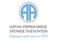 """Θέση Εργασίας """"Κοινωνικού Λειτουργού στο Άσυλο Ανιάτων"""" στην Αθήνα"""
