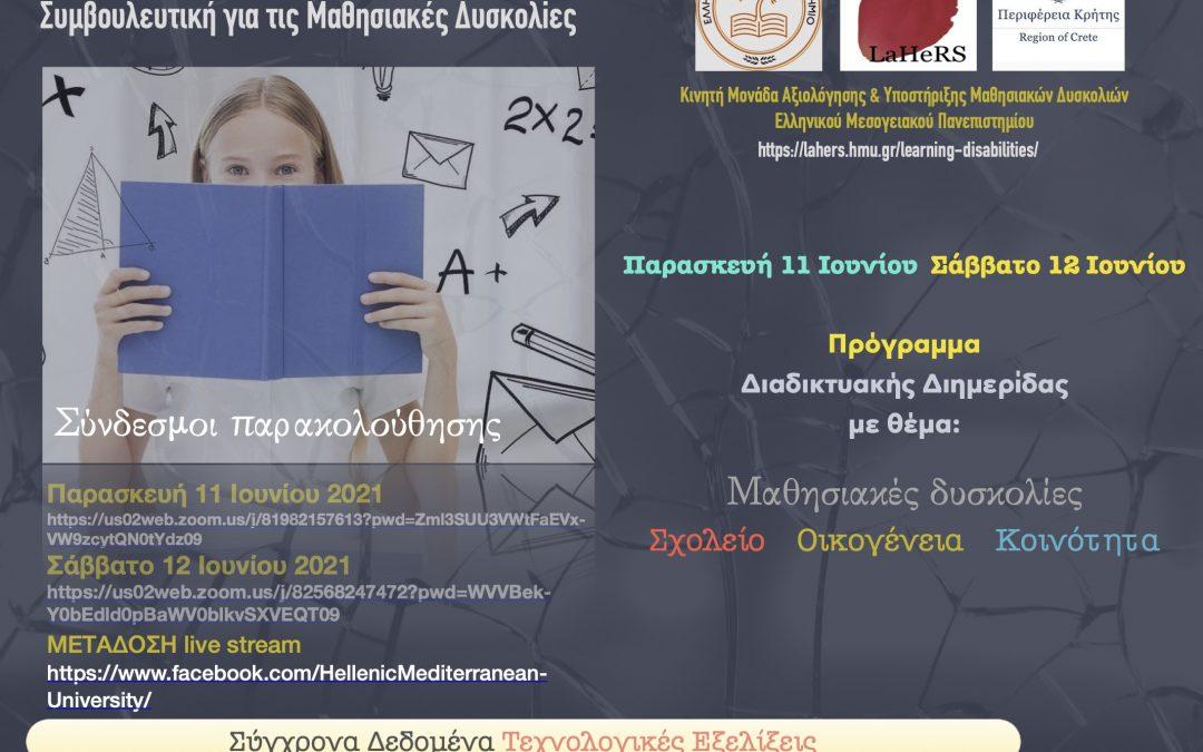 Διαδικτυακό Συνέδριο «Μαθησιακές δυσκολίες Σχολείο Οικογένεια Κοινότητα»